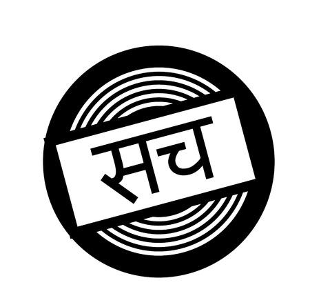 true black stamp in hindi language
