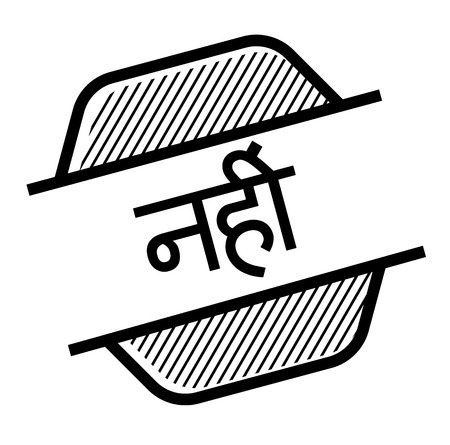 no black stamp in hindi language