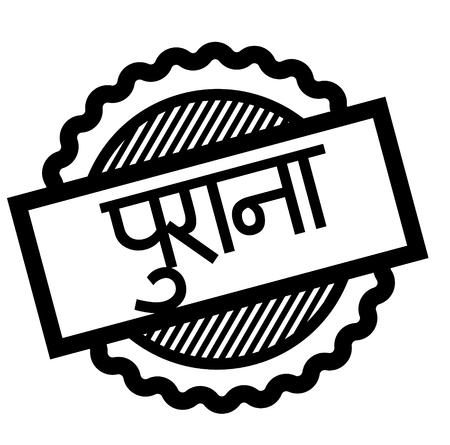 old black stamp in hindi language