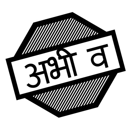 now black stamp in hindi language