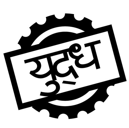 war black stamp in hindi language
