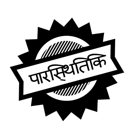 eco black stamp in hindi language Stock Illustratie