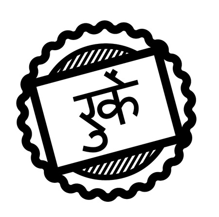 stop black stamp in hindi language