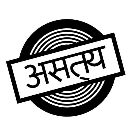 false black stamp in hindi language Stock fotó - 106278394