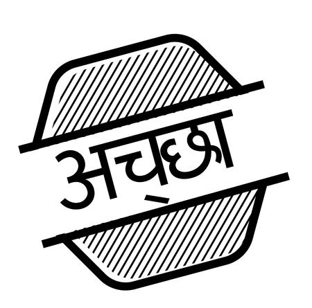 good black stamp in hindi language Illustration
