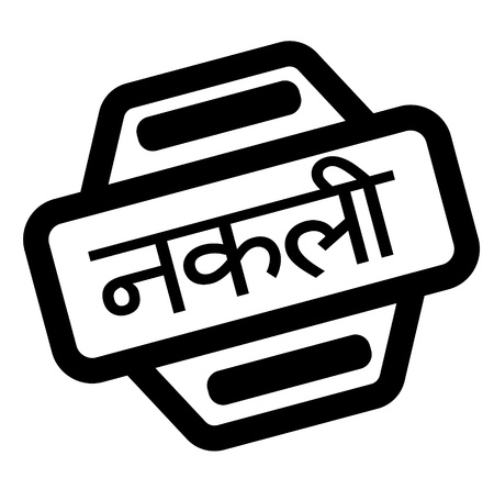 fake black stamp in hindi language