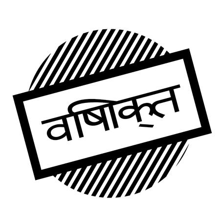 toxic black stamp in hindi language
