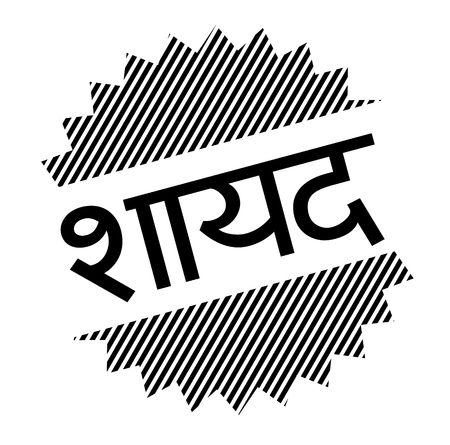 maybe black stamp in hindi language