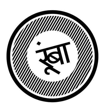 rumba black stamp Illustration