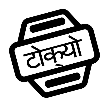 tokyo black stamp in hindi language