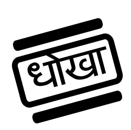fraud black stamp in hindi language Ilustrace