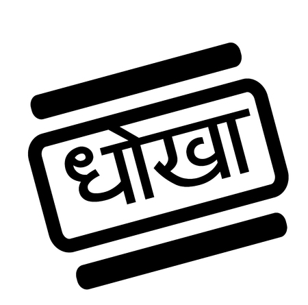 fraud black stamp in hindi language Illustration