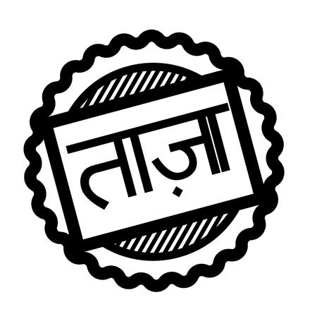 fresh black stamp in hindi language Ilustrace