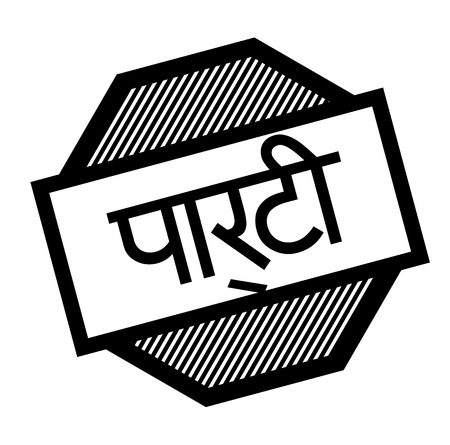 party black stamp in hindi language Vectores