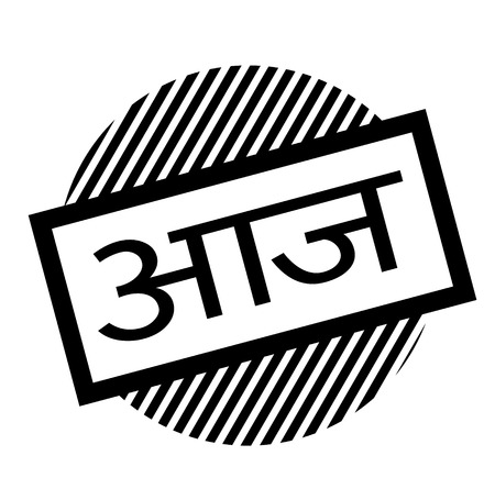 today black stamp in hindi language