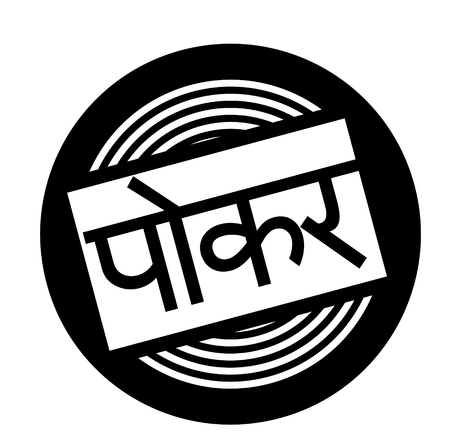 poker black stamp in hindi language