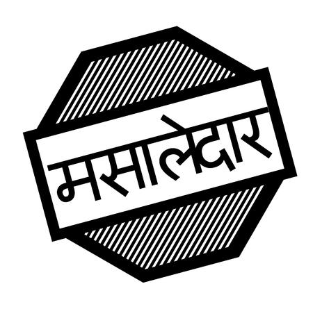 spicy black stamp in hindi language Illustration