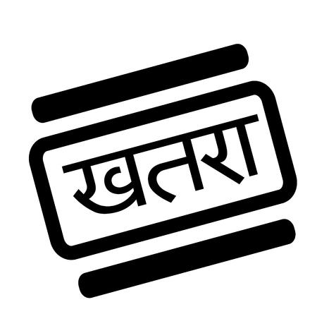 danger black stamp in hindi language
