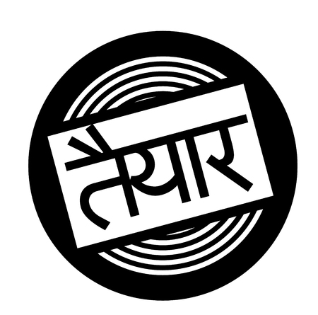 ready black stamp in hindi language Illustration