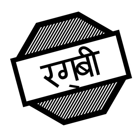 rugby black stamp in hindi language Illustration