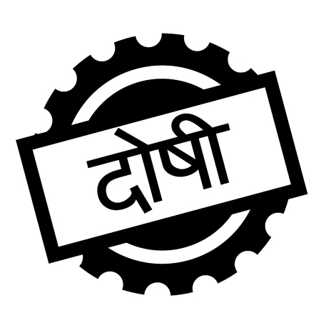 guilty black stamp in hindi language 写真素材 - 112032862
