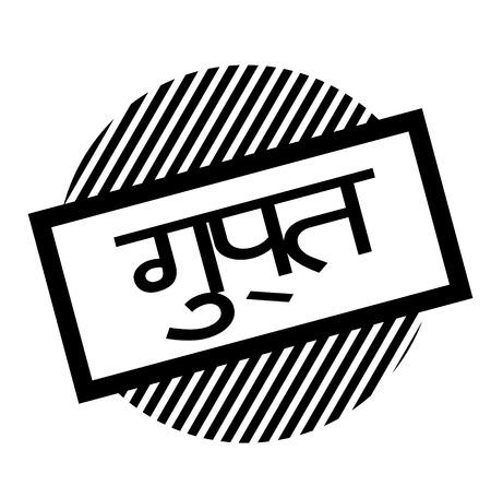 secret black stamp in hindi language