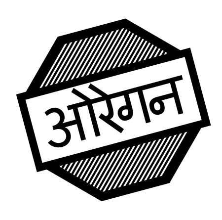 oregon black stamp in hindi language  イラスト・ベクター素材