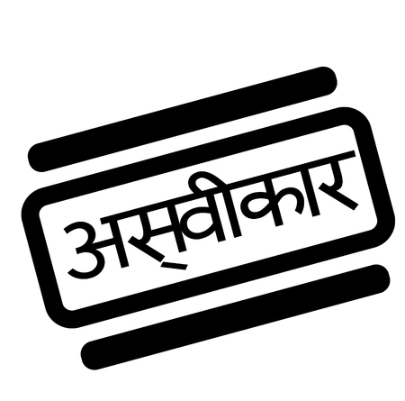 reject black stamp in hindi language