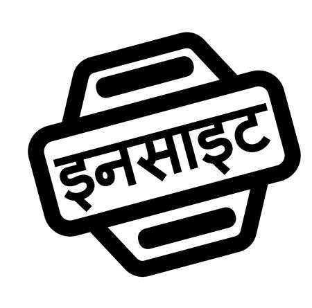 insight black stamp in hindi language. Sign, label, sticker Stock Illustratie