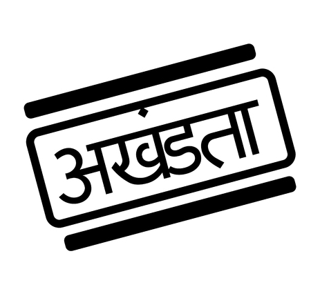 integrity black stamp in hindi language. Sign, label, sticker