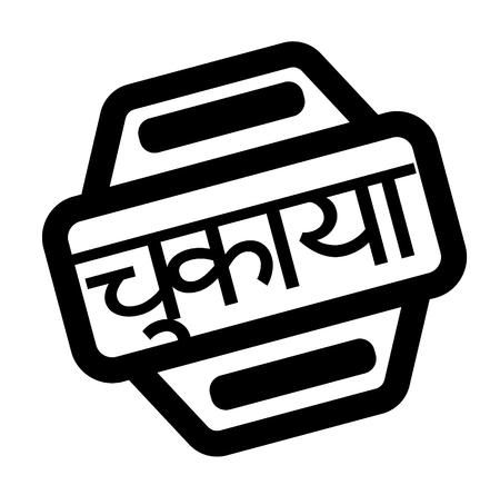 repaid black stamp in hindi language