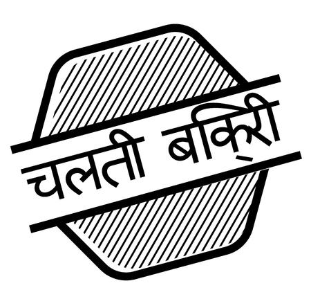 moving sale black stamp in hindi language. Sign, label, sticker Illustration
