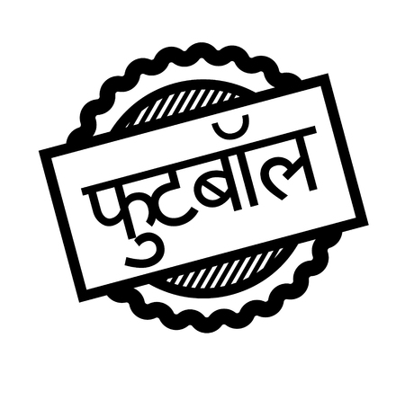 football black stamp in hindi language. Sign, label, sticker