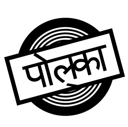 polka black stamp in hindi language