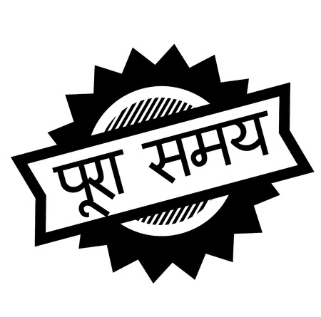 healthy life black stamp in hindi language. Sign, label, sticker