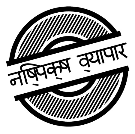 improve black stamp in hindi language. Sign, label, sticker