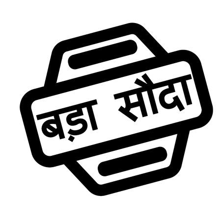 goal black stamp in hindi language. Sign, label, sticker