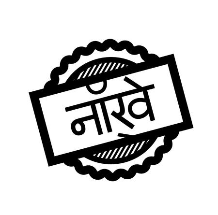 norway black stamp in hindi language