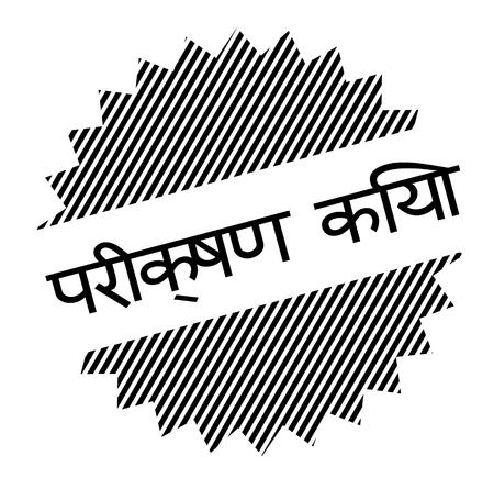 tested black stamp in hindi language Illustration