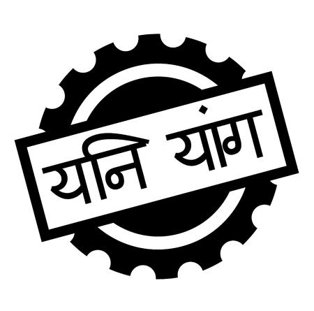 ying yang black stamp in hindi language