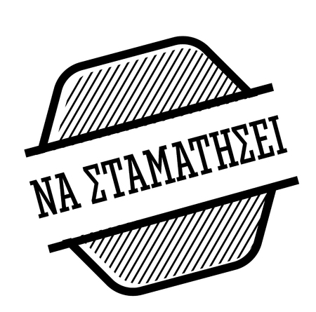 stop black stamp in greek language