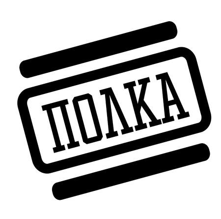 polka black stamp in greek language Ilustração