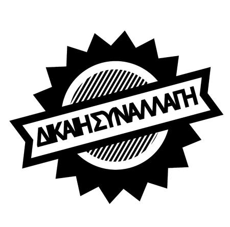 fair trade black stamp in greek language. Sign, label, sticker Illustration