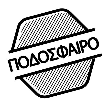 football black stamp in greek language. Sign, label, sticker