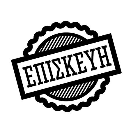 repair black stamp in greek language