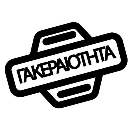 integrity black stamp in greek language. Sign, label, sticker