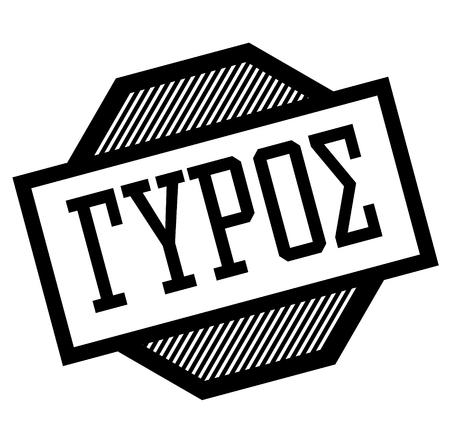 gyros black stamp in greek language Illustration