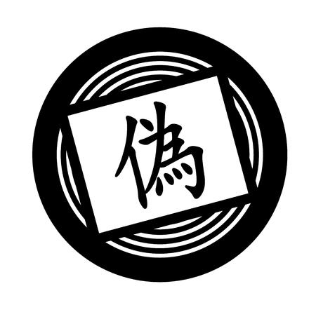 fake black stamp in japanese language. Sign, label, sticker
