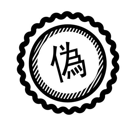 false black stamp in japanese language. Sign, label, sticker