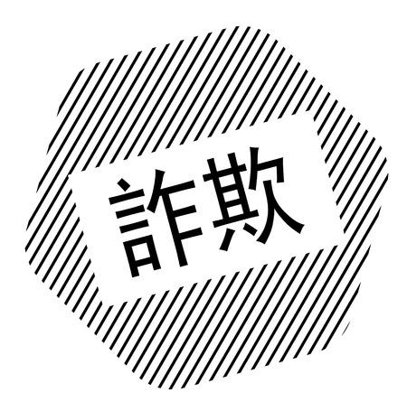 fraud black stamp in japanese language. Sign, label, sticker
